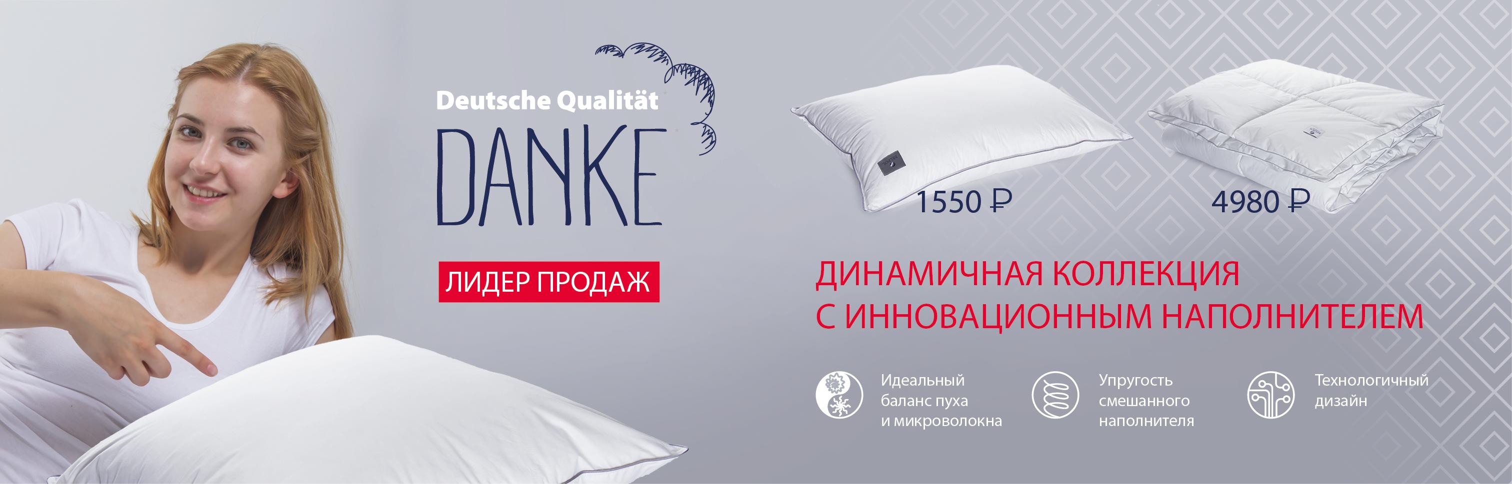 Danke-01